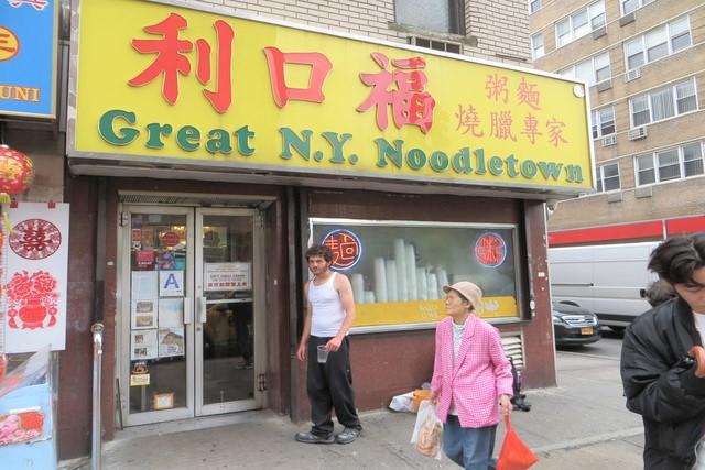 Restaurantes de Chinatown Nueva York